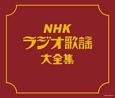 NHKラジオ歌謡大全集