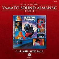 杉本清『ETERNAL EDITION YAMATO SOUND ALMANAC 1980-II ヤマトよ永遠に 音楽集 PART2』
