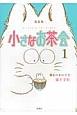 小さなお茶会<新装版> (1)