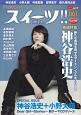 アニカンR スイーツ!! アニカンレコメンズミュージックマガジン(1)