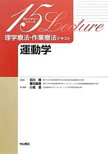 理学療法・作業療法テキスト 運動学 15レクチャーシリーズ