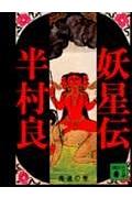 妖星伝 鬼道の巻