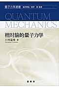 川村嘉春『相対論的量子力学』