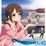 TVアニメ『TARI TARI』キャラクターソングアルバム「海盤〜潜ったり、たゆたったり」