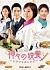 神々の晩餐 — シアワセのレシピ — <ノーカット完全版> DVDBOX2[PCBP-61998][DVD]