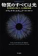 物質のすべては光 〈数理を愉しむ〉シリーズ 現代物理学が明かす、力と質量の起源