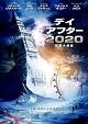 デイアフター2020-首都大凍結-