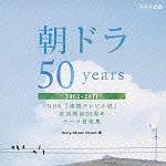 朝ドラ50years ~NHK『連続テレビ小説』放送開始50周年 テーマ音楽集~2002-2011