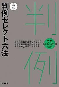 岩波 判例セレクト六法 平成25年