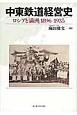 中東鉄道経営史 ロシアと「満洲」1896-1935