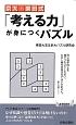 京大・東田式「考える力」が身につくパズル