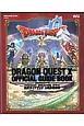 ドラゴンクエスト10 目覚めし五つの種族 オンライン 公式ガイドブック(上) ●世界編 冒険者おうえんシリーズ Wii
