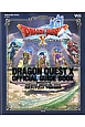 ドラゴンクエスト10 目覚めし五つの種族 オンライン 公式ガイドブック(下) ●知識編 冒険者おうえんシリーズ Wii
