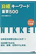 日経キーワード 重要500 2014