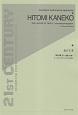 金子仁美:時の層4~透過・合成~ オーボエとクラリネットのための 21ST CENTURY WOODWIND INSTRUMENTS REPERTOIRES