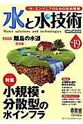 水と水技術
