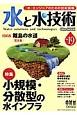 水と水技術 特集:小規模・分散型の水インフラ 「水」エンジニアのための技術情報(19)