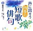 声に出そう四季の短歌・俳句 夏のうた (2)