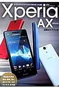 Xperia AX SO-01E 活用ガイドブック
