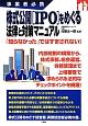 株式公開[IPO]をめぐる法律と対策マニュアル 事業者必携