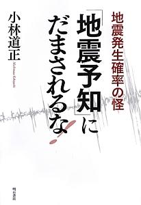 『「地震予知」にだまされるな!』小林道正