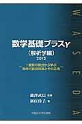 『数学基礎プラスγ 解析学編 2012』瀧澤武信
