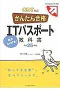 『かんたん合格 ITパスポート 教科書 CBT対応 平成25年』坂下夕里
