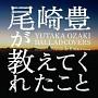 尾崎豊が教えてくれたこと ~YUTAKA OZAKI BALLAD COVERS~