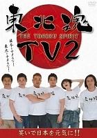 東北魂TV 2 -THE TOHOKU SPIRIT-