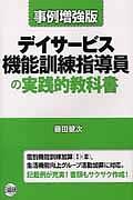 デイサービス機能訓練指導員の実践的教科書<事例増強版>