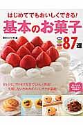 基本のお菓子87選 はじめてでもおいしくできる!