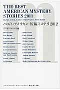 ベスト・アメリカン・短編ミステリ 2012