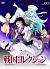 戦国コレクション Vol.09[UMBA-10011][DVD]