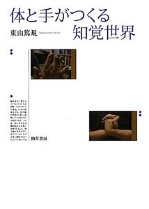 東山篤規『体と手がつくる知覚世界』