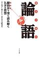 論語 関西弁超訳 関西弁で深く読み解く孔子の思想