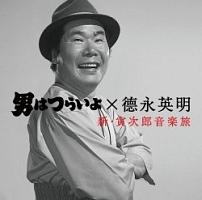 渥美清『男はつらいよ×徳永英明 新・寅次郎音楽旅』