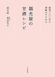 福光屋の甘酒レシピ