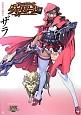 クイーンズブレイド グリムワール 赤頭巾の魔狩人 ザラ 対戦型ビジュアルブックLOST Worlds