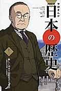 『NEW日本の歴史 飛鳥の朝廷から平城京へ』姫川明