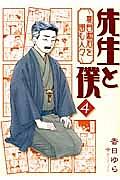 『先生と僕 夏目漱石を囲む人々』香日ゆら