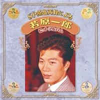 SP原盤再録による 若原一郎 ヒットアルバム