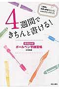 4週間できちんと書ける! 書き込み式ボールペン字練習帳