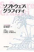 石井達夫『ソフトウェア・グラフィティ』