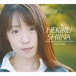 椎名へきる『HEKIRU SHIINA single,coupling&backing tracks 1995-2000』