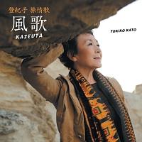 登紀子 旅情歌 -風歌 KAZEUTA