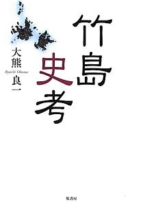 大熊良一『竹島史考』