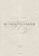 楽しく吹ける フルート名曲30選 Flute Essential Collection (2)