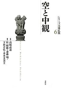 空と中観 シリーズ大乗仏教6