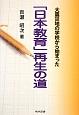 「日本教育」再生の道 大震災地の学校から始まった