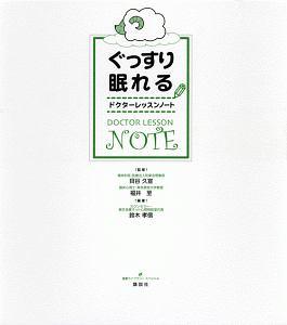 『ぐっすり眠れる ドクターレッスンノート』鈴木孝信